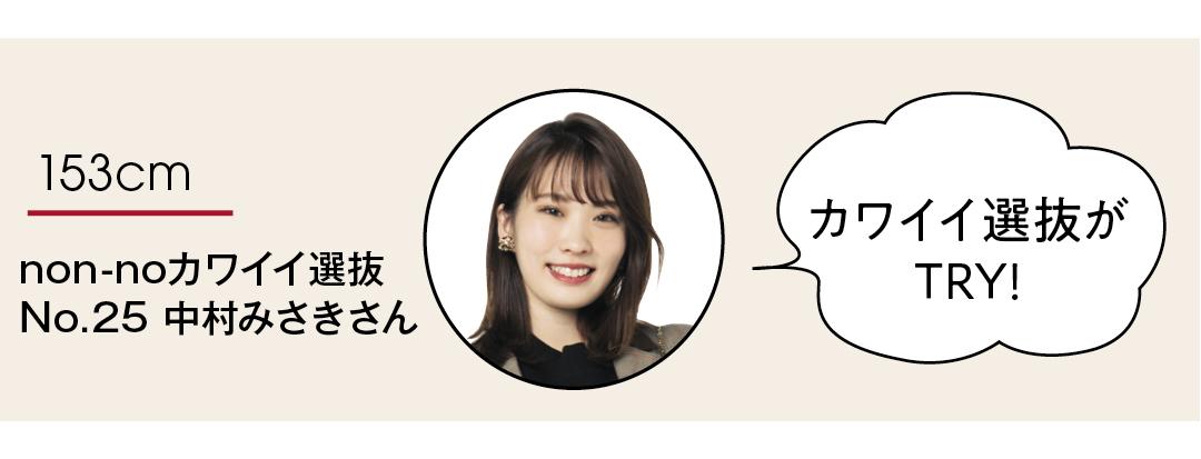 153cm non-noカワイイ選抜 No.25 中村みさきさん カワイイ選抜が TRY!