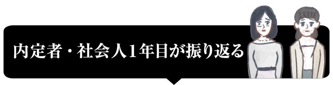 残念就活生図鑑 私のダメ就活編Vol.1_1_2