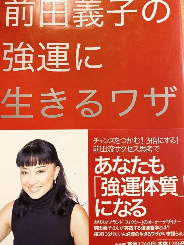 FOXEYのオーナーデザイナー・前田義子さんの本をお家時間に_1_1