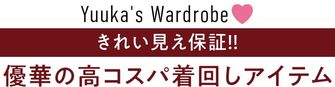 Yuuka's Wardrobe きれい見え保証!!優華の高コスパ着回しアイテム