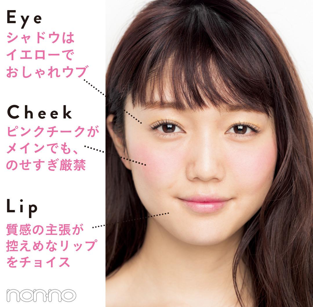 Eye:シャドウはイエローでおしゃれウブ  Cheek:ピンクチークがメインでも、のせすぎ厳禁 Lip:質感の主張が控えめなリップをチョイス