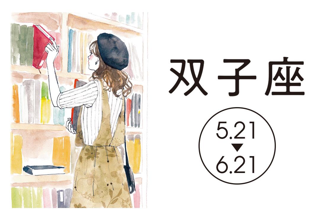 双子座さんの2018年夏の恋占い★じっくり恋愛にチャンスが!_1_1