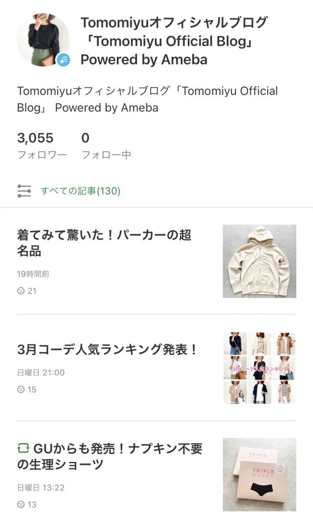 春の白シャツ4スタイル全てお見せします!【tomomiyuコーデ】_1_15
