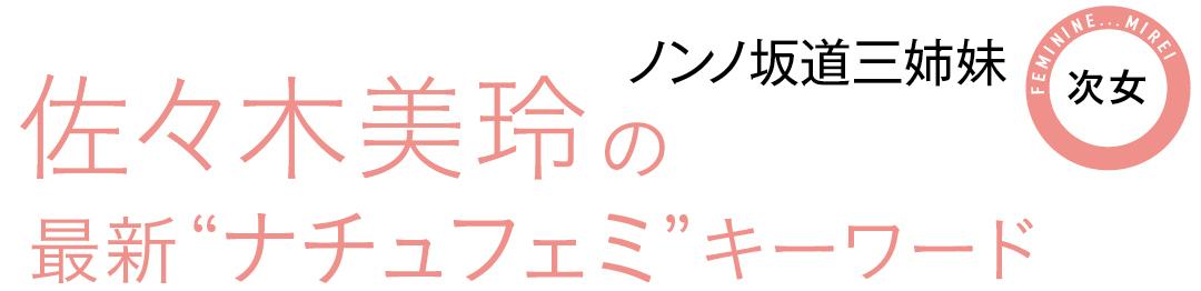 """ノンノ坂道三姉妹 次女 佐々木美玲の最新""""ナチュフェミ""""キーワード"""