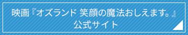 映画『オズランド 笑顔の魔法おしえます。』西島秀俊さんインタビュー_1_2