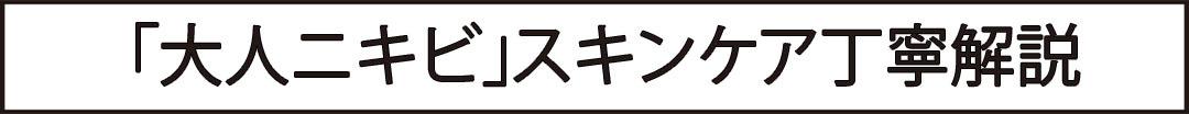 「大人ニキビ」スキンケア丁寧解説