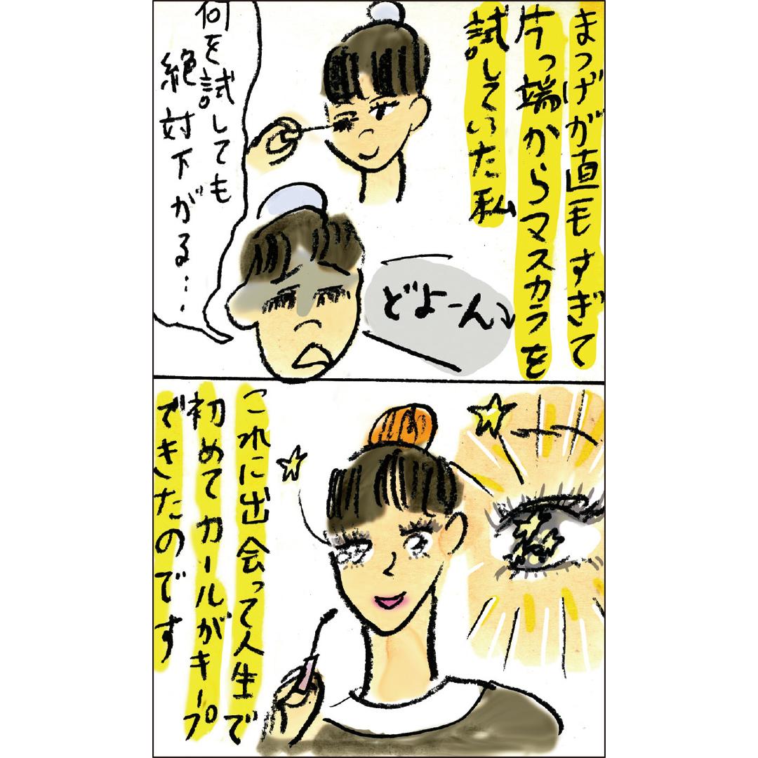 【人生変わった! 推しコスメ大賞2020】ヘア&メイク徳永舞さんのお悩み解決コスメに納得! _1_4