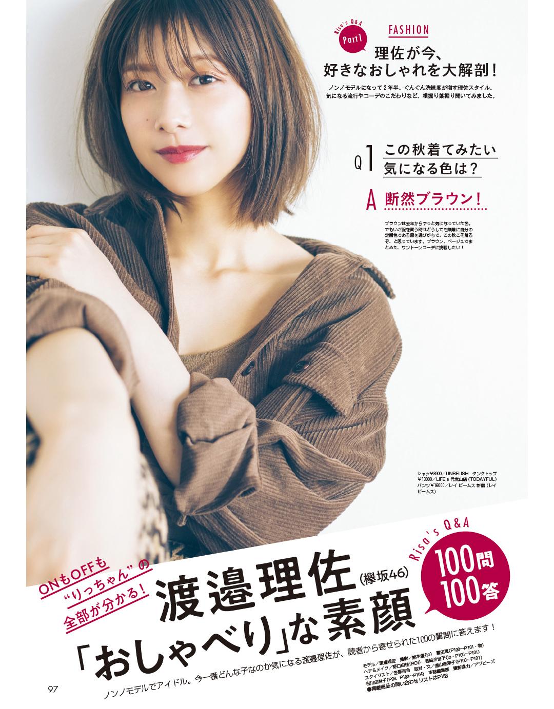 渡邉理佐(欅坂46)「おしゃべり」な素顔 100問100答