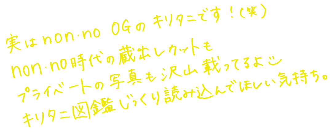 桐谷美玲さんインタビュー★ 20歳でやっておいたほうがいいコトって?_1_3