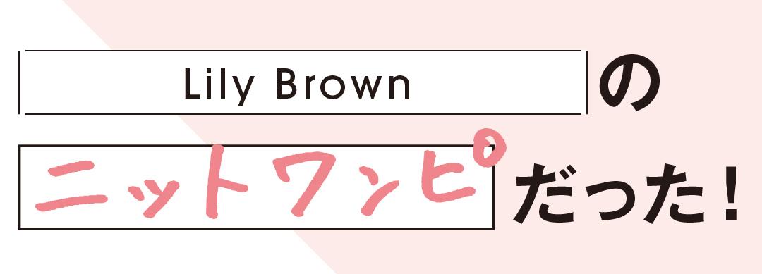 Lily Brownのニットワンピだった!