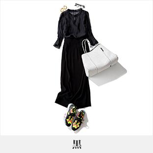 40代に似合う黒色ファッションコーデ