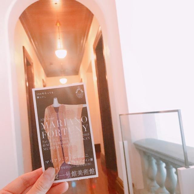 マリアノ・フォルチュニが織りなすデザイン展へ。_1_2