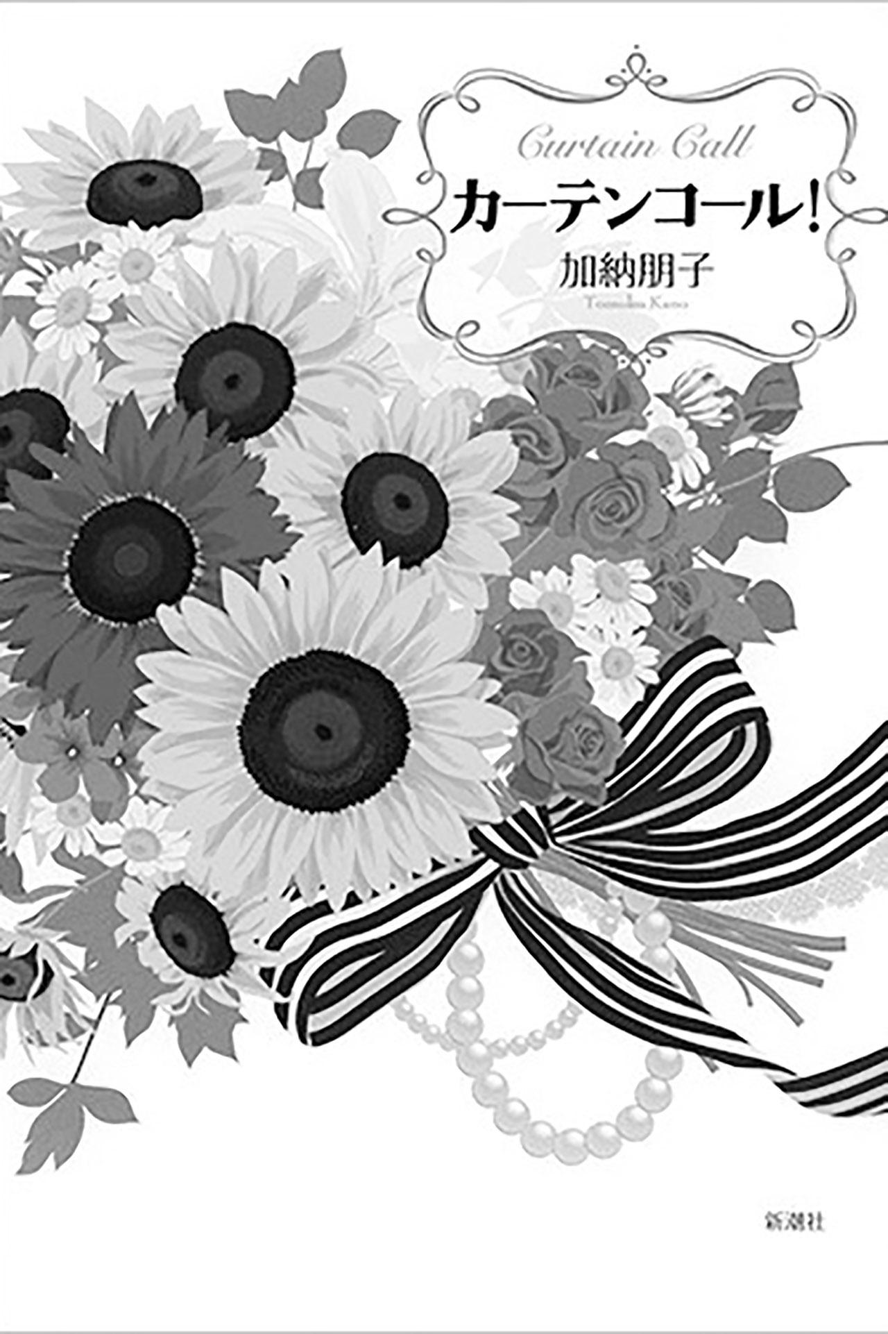 女性におすすめの本photo gallery_1_1-10