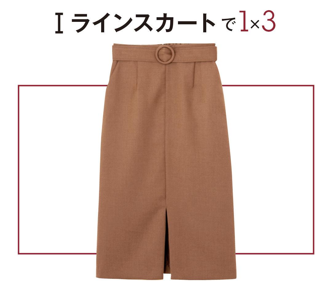 2019秋トレンド★ こっくりブラウンのIラインスカートがこの秋超使える!_1_2