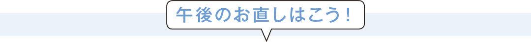 ほっぺの毛穴は光で飛ばす! 簡単4STEP&お直しテクもあるよ♡【H&M小田切ヒロさんの毛穴レスメイク②】_1_6