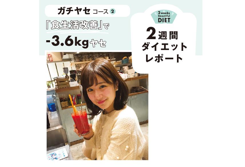 食べ方ダイエットで-3.6kgのビフォー&アフターを公開!専属読モ・細野ゆうかさん★_1_4-2