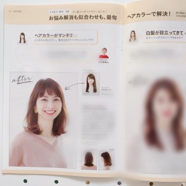 マリソル3月号 別冊【Hair Marisol】インナーカラーでマンネリから脱却!_1_2