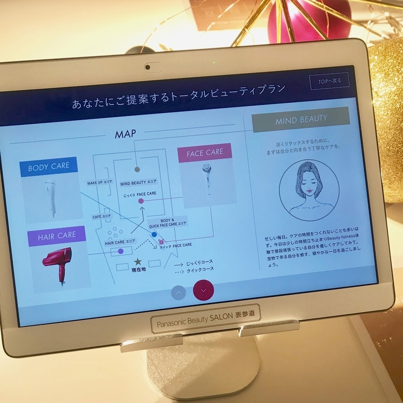 Panasonic Beauty SALON 表参道_5