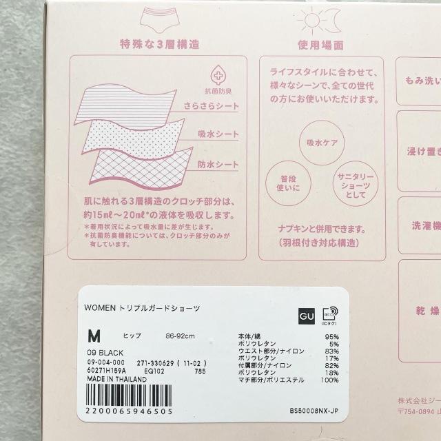 GUからも発売!ナプキン不要の生理用ショーツ【tomomiyuコーデ】_1_2