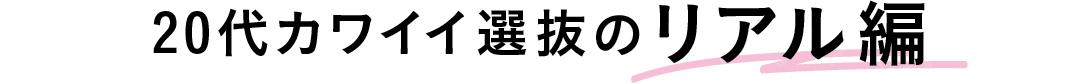 20代カワイイ選抜のリアル編