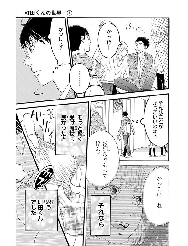 町田くんの世界 漫画試し読み22