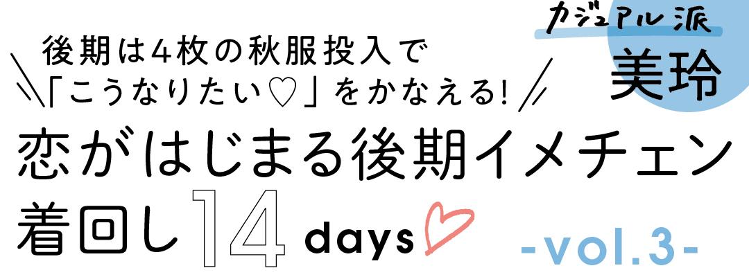 後期は4枚の秋服投入で「こうなりたい♡」をかなえる! カジュアル派美玲 恋がはじまる後期イメチェン 着回し14days♡ vol.3