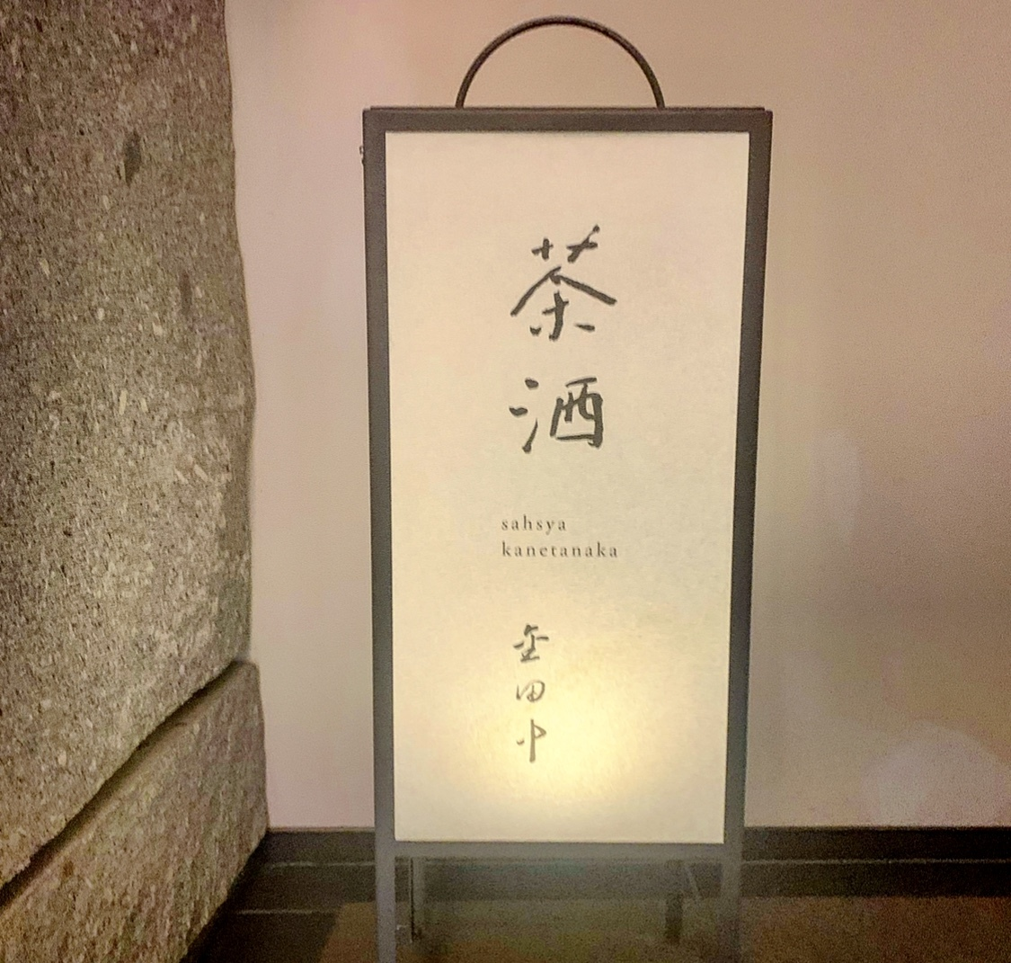 【表参道】冬季限定!苺大福を作れるカフェ!?_1_2