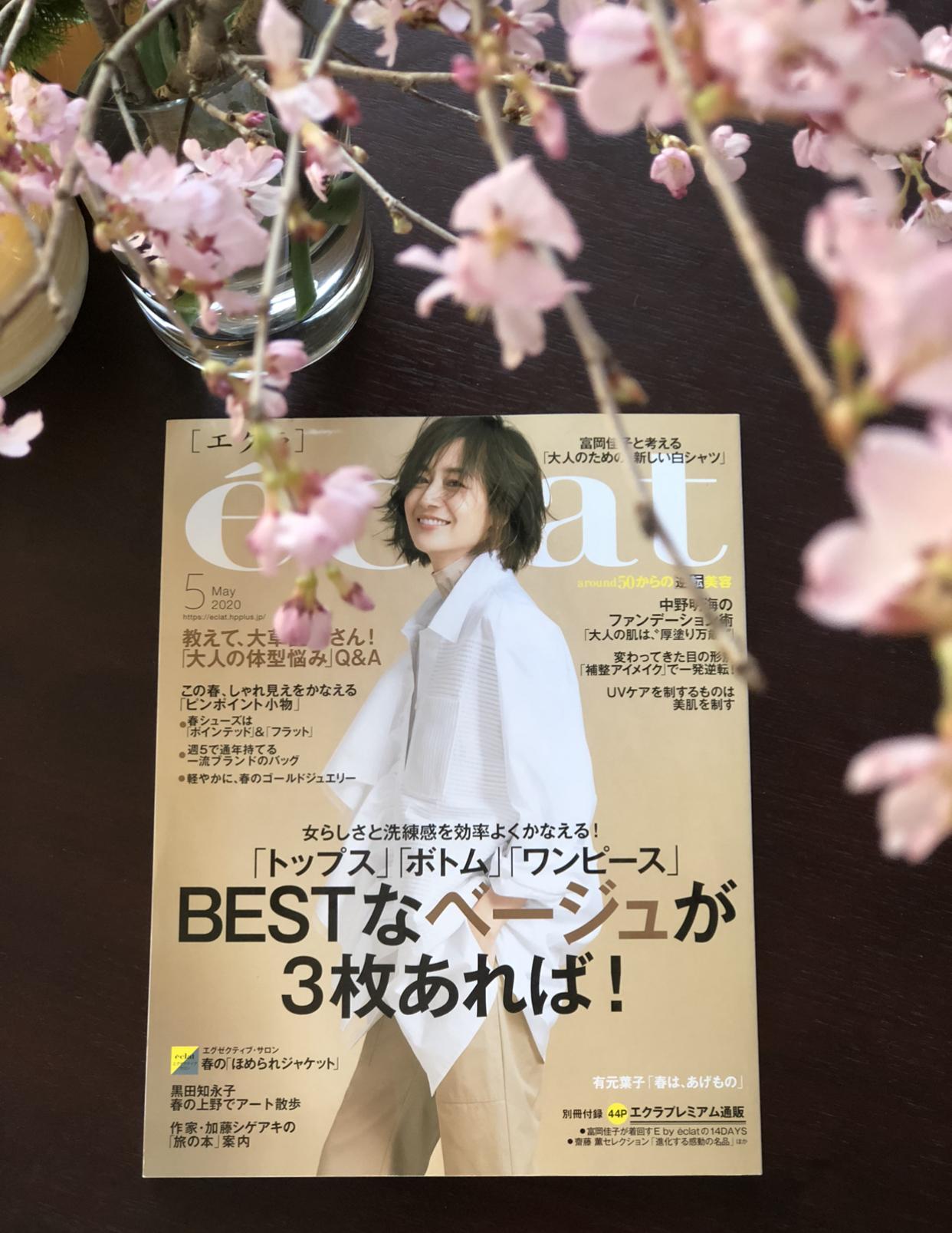 「春は、あげもの」有元葉子さんのレシピでおこもり花見_1_1
