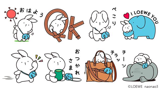 ロエベのバッグがLINEスタンプに! 可愛いくて使える全8種類を公開☆_1_1