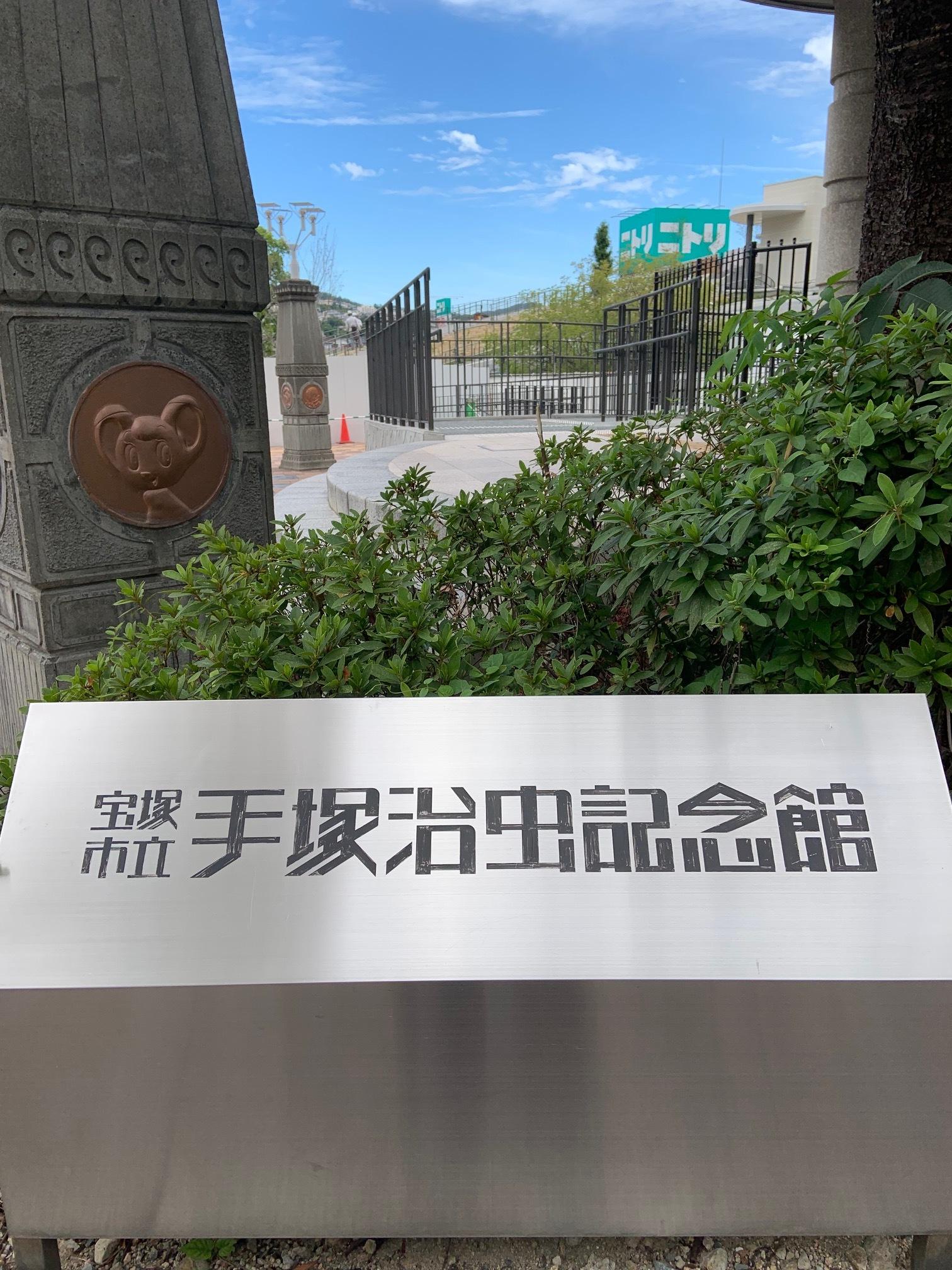 黄土よもぎ蒸しと手塚治虫記念館 IN 宝塚_1_4-2