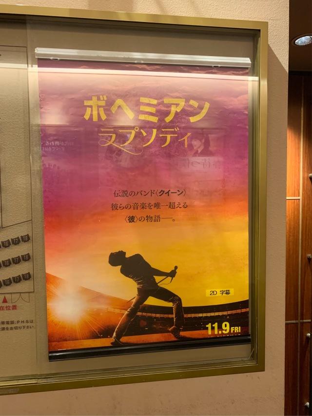 今日は世界エイズデー。今、話題の映画『ボヘミアン ラプソディ』を鑑賞!!_1_1
