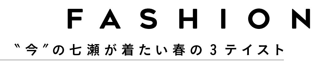 """FASHION""""今""""の七瀬が着たい春の3テイスト"""