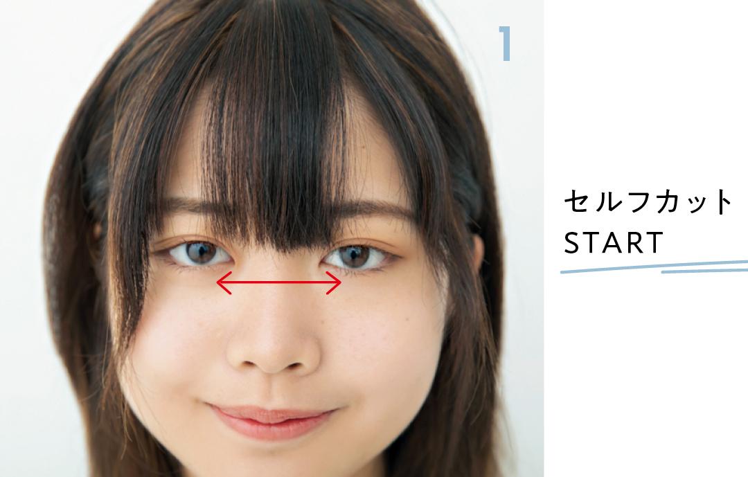 前髪カットは狭い範囲で!  カットするのは黒目の内側と内側を結んだ狭い幅で。失敗できない短い前髪なので、なるべく最小限のカットに。 セルフカットSTART