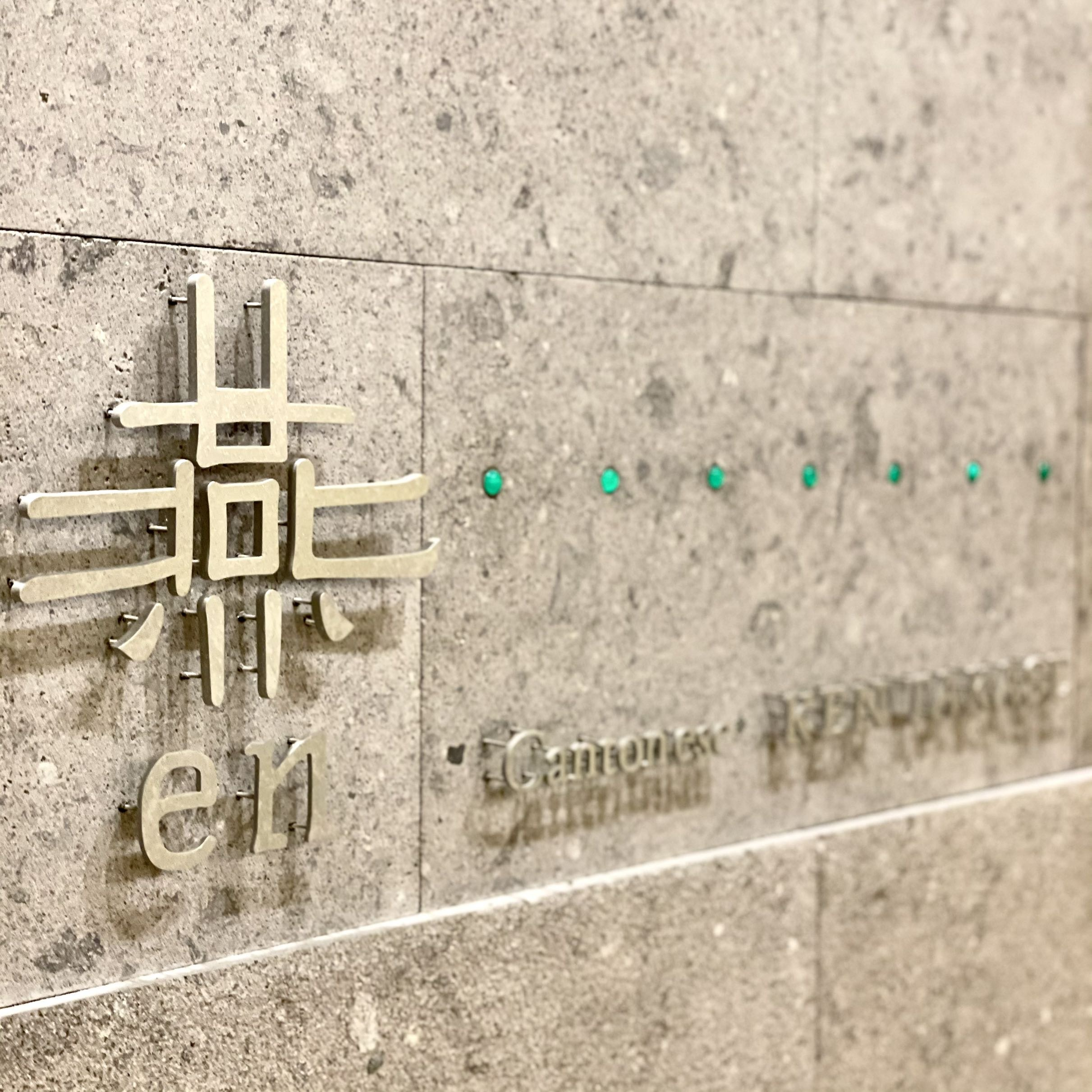「Cantonese 燕 KEN TAKASE」お店の入り口