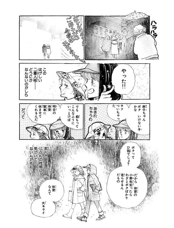 NHKドラマ『半分、青い。』で大注目!?珠玉の名作『いつもポケットにショパン』!【パクチー先輩の漫画日記 #11】_1_1-7
