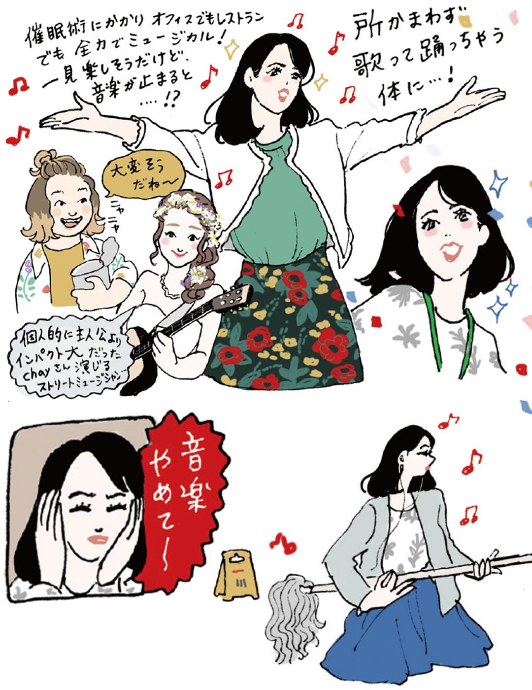 ミュージカルな女。【イラストレーター チヤキが描く映画の中の愛すべき女子図鑑】_1_2