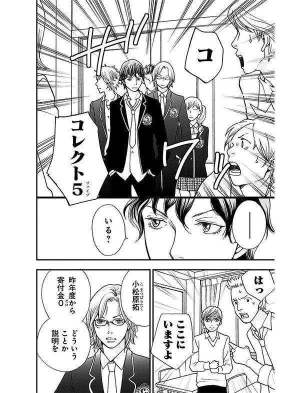 『花男』の続編『花のち晴れ〜花男 Next Season〜』が、4月からドラマ化されますよー!【パクチー先輩の漫画日記 #9】_1_1-7