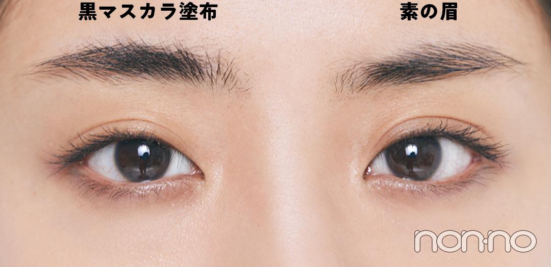 黒マスカラ塗布した眉と素の眉