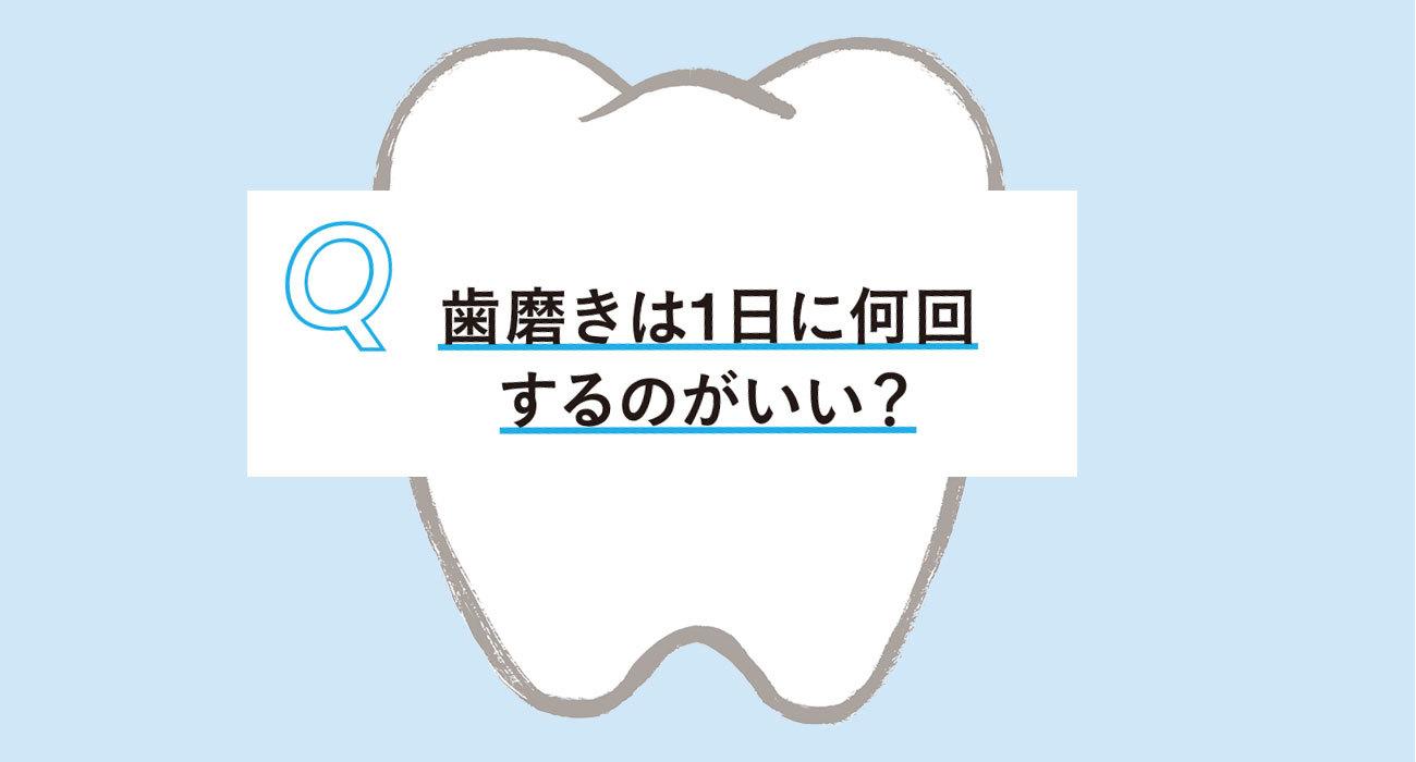 歯と歯茎の知っておきたいQ&A5