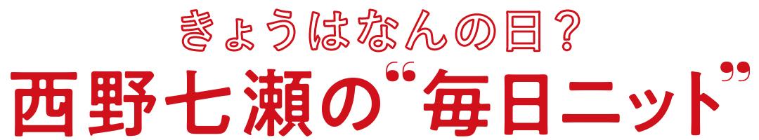 """西野七瀬の""""毎日ニット"""""""