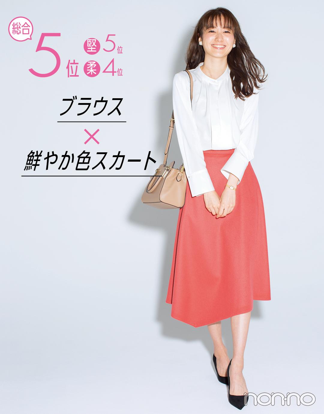 総合5位 ブラウス×鮮やか色スカート