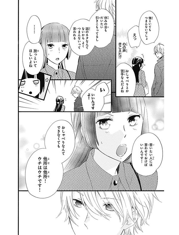 ふしぎの国の有栖川さん 漫画試し読み25