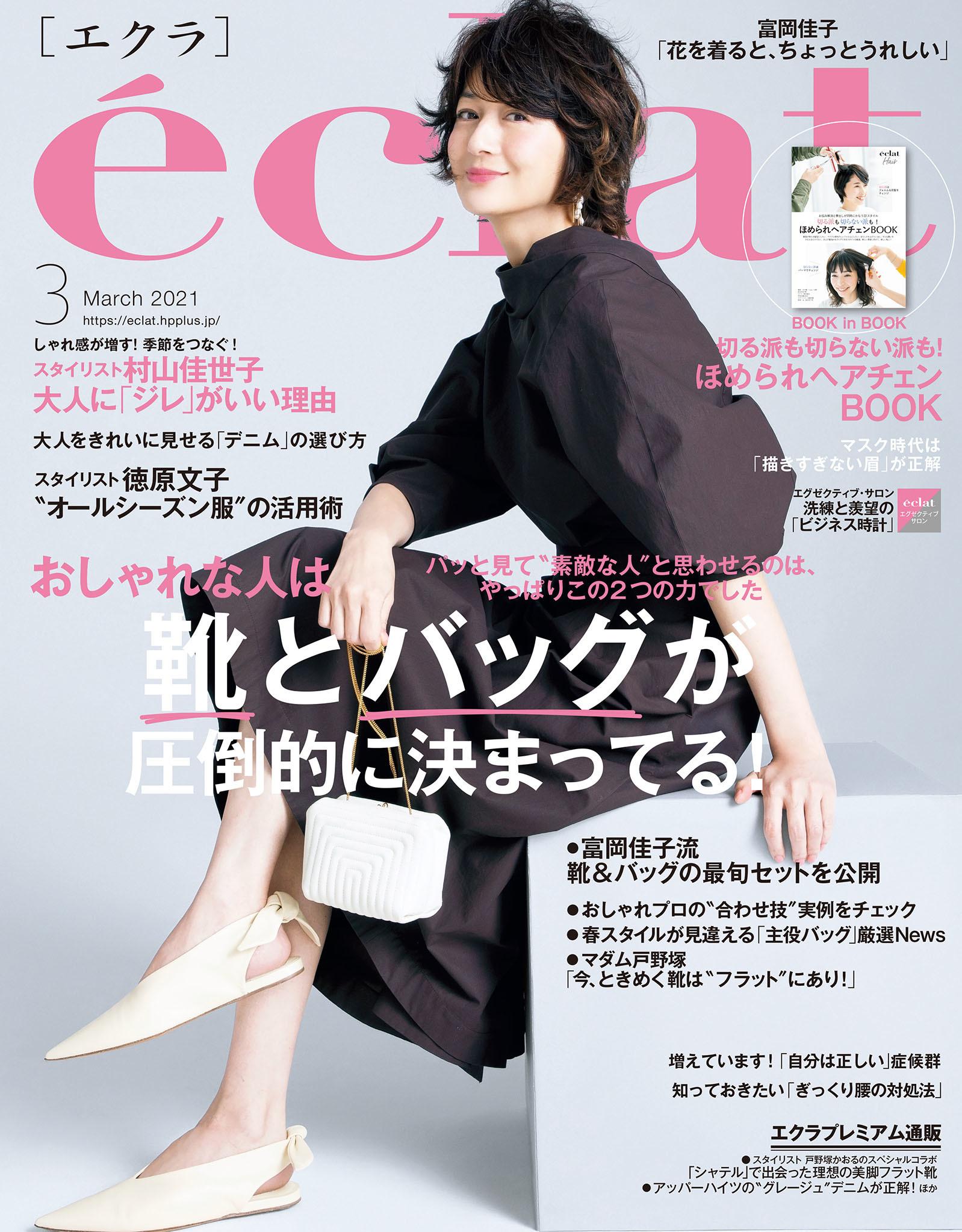 エクラ3月号の表紙、モデルは富岡佳子