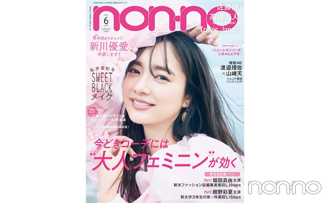 non-no'21年6月号新川優愛の表紙