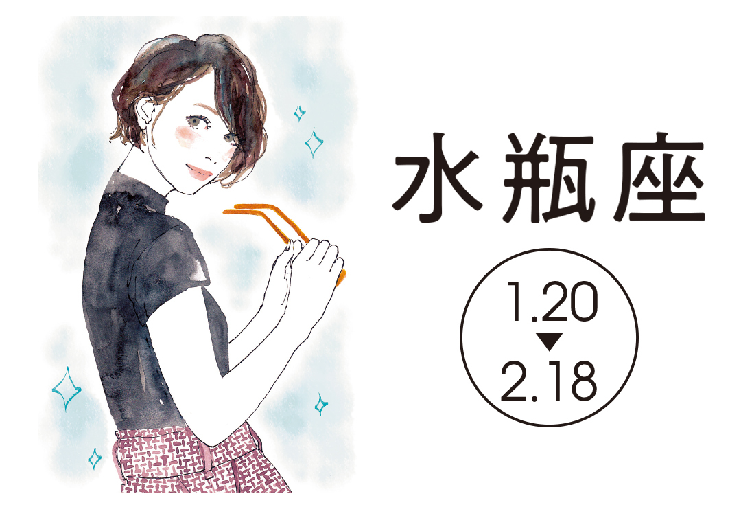 水瓶座さんの2018年夏の恋占い★ギャップモテしちゃいそう!_1_1