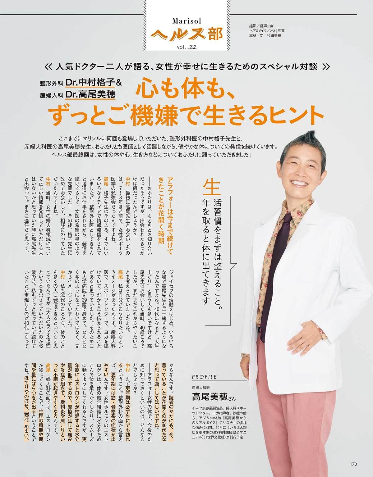 Dr.中村格子&Dr.高尾美穂 心も体も、ずっとご機嫌で生きるヒント
