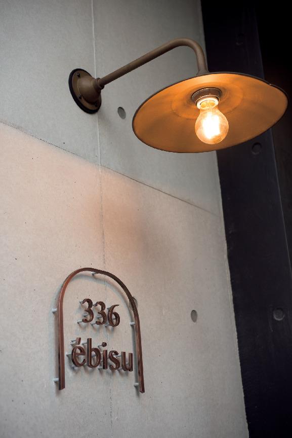 絶品フレンチとワインをリーズナブルに『336ébisu』_1_4