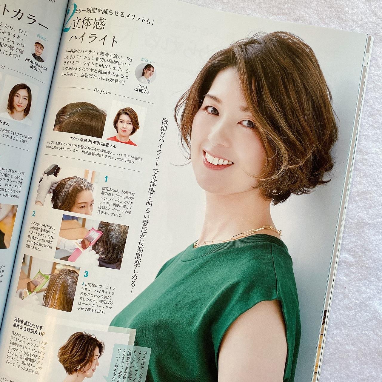 おしゃれ!とほめられる「大人のヘアカラー」研究~誌面登場~_1_1