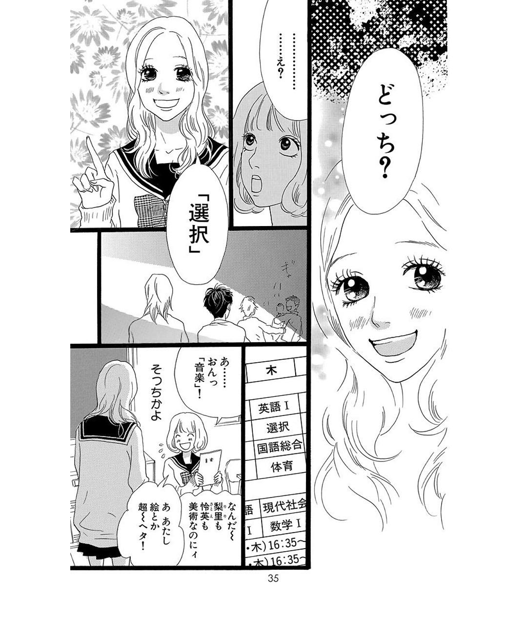 プリンシパル 第1話 試し読み_1_1-35
