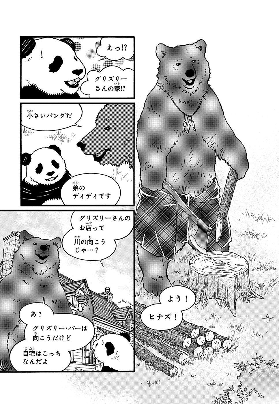 しろくまカフェ today's special 漫画試し読み11